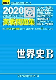 大学入試センター試験実戦問題集世界史B 2020 (大学入試完全対策シリーズ)