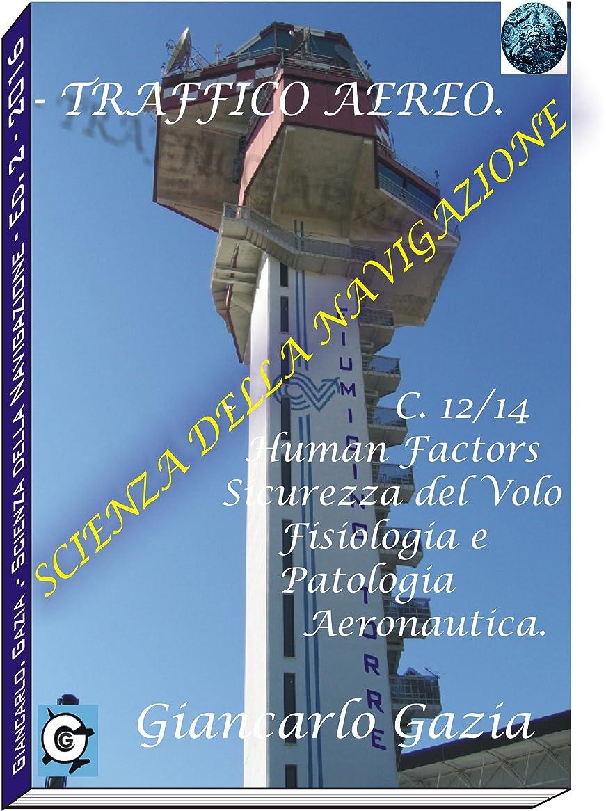 トレーダー真実多分TRAFFICO AEREO: C 12/14.- Human factors, Sicurezza del volo, Fisiologia e Patologia Aeronautica. (SCIENZA DELLA NAVIGAZIONE Vol. 2) (Italian Edition)