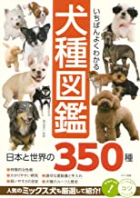 表紙: いちばんよくわかる 犬種図鑑 日本と世界の350種 コツがわかる本 | 奥田 香代