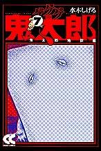 ゲゲゲの鬼太郎⑦ 鬼太郎地獄編 (中公文庫コミック版)