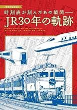 表紙: 時刻表が刻んだあの瞬間― JR30年の軌跡 (JTBのムック) | JTBパブリッシング