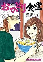 表紙: おひとり食堂  2巻 (まんがタイムコミックス) | 櫻井リヤ