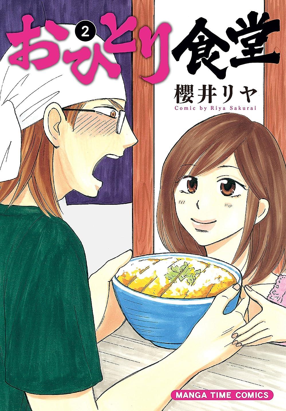 アウター敬な流行おひとり食堂  2巻 (まんがタイムコミックス)