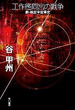 表紙: 工作艦間宮の戦争 新・航空宇宙軍史 (早川書房)   谷 甲州