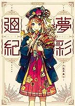 表紙: 夢彩廻紀 | 紅木 春