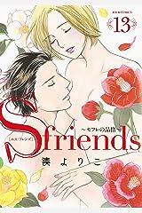 S-friends~セフレの品格~(13) (ジュールコミックス) コミック