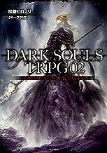 表紙: DARK SOULS TRPG 02 LORD OF CINDER FALLEN   加藤ヒロノリ/グループSNE