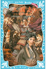 三国志(4)火炎の巻 (講談社青い鳥文庫) Kindle版