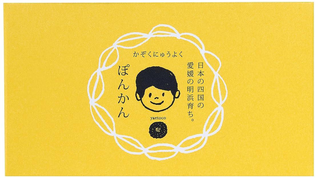 野菜ずんぐりした胸yaetoco バスソルト ぽんかんの香り(箱売り)50g×5P