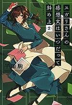 表紙: スガリさんの感想文はいつだって斜め上 2 | 平田駒