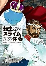 転生したらスライムだった件 イラスト集付き特装版(9) (シリウスコミックス)