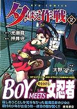 夕ばえ作戦 2 (リュウコミックス)