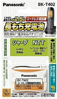 パナソニック 充電式ニッケル水素電池(コードレス電話) BK-T402
