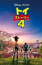 表紙: トイ・ストーリー4 ディズニーアニメ小説版   スーザン・フランシス