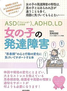 ASD(アスペルガー症候群)、ADHD、LD 女の子の発達障害 親子で理解する特性シリーズ