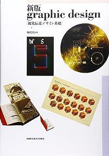 新版 graphic design: 視覚伝達デザイン基礎