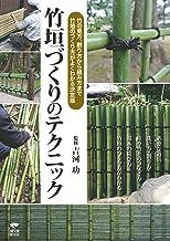 表紙: 竹垣づくりのテクニック: 竹の見方、割り方から組み方まで、竹垣のつくり方がよくわかる決定版 | 吉河 功