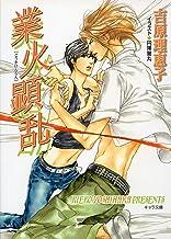 表紙: 業火顕乱 二重螺旋6 (キャラ文庫) | 吉原理恵子