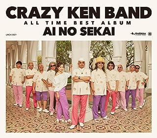 CRAZY KEN BAND ALL TIME BEST ALBUM 愛の世界(初回限定盤)(DVD付)