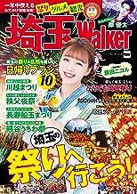表紙: 埼玉Walker (ウォーカームック) | 埼玉ウォーカー編集部
