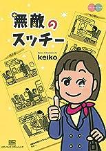 表紙: 無敵のスッチー   keiko