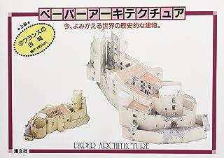 中世フランスの古城 (ペーパーアーキテクチュア)