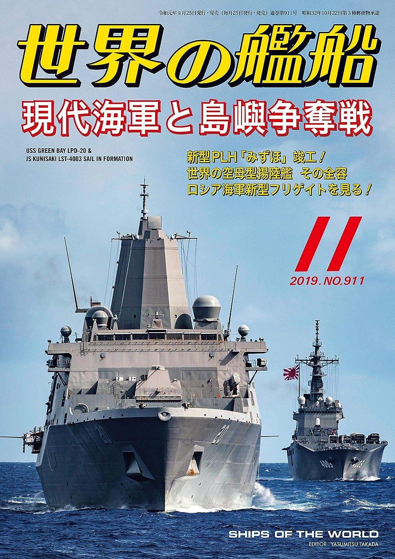 減らす経過嫌がらせ世界の艦船 2019年 11月号