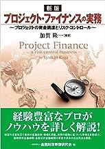 表紙: [新版]プロジェクト・ファイナンスの実務―プロジェクトの資金調達とリスク・コントロール | 加賀隆一