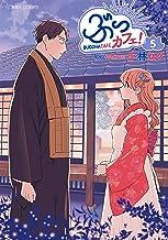 表紙: ぶっカフェ!(5) (星海社コミックス) | 小林ロク