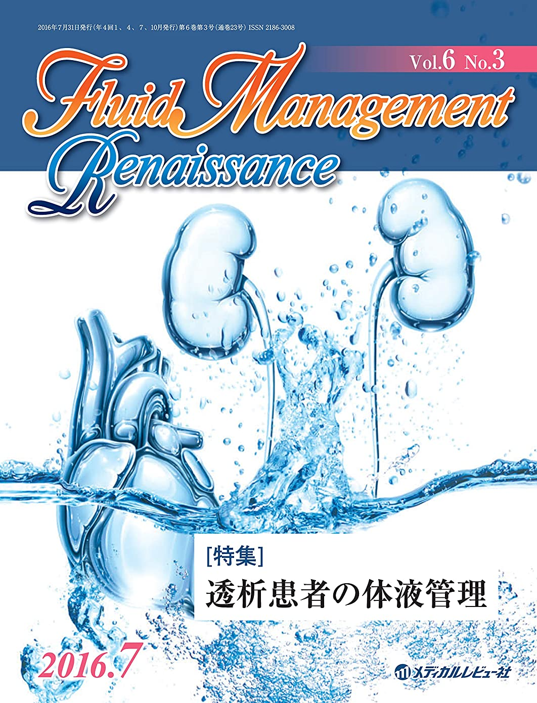 ペグ小売瞳Fluid Management Renaissance 2016年7月号(Vol.6 No.3) [雑誌]