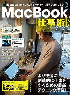 MacBook仕事術!2020(Catalina対応・最新版!)