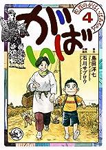 表紙: 佐賀のがばいばあちゃん-がばい- 4巻 | 島田洋七