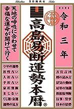 表紙: 高島易断運勢本暦 令和三年版 | 高島易断協同組合