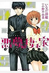 悪夢の棲む家 ゴーストハント(1) (ARIAコミックス) Kindle版