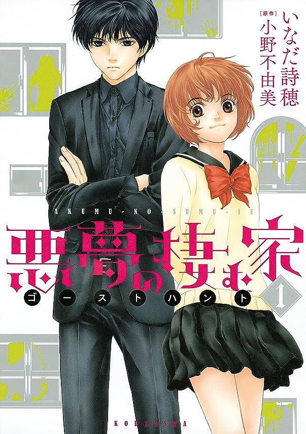 チャネル大佐スコットランド人悪夢の棲む家 ゴーストハント(1) (ARIAコミックス)