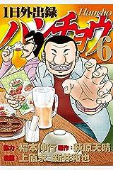 1日外出録ハンチョウ(6) (ヤングマガジンコミックス) Kindle版
