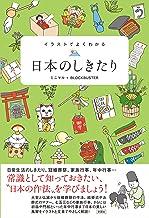 表紙: イラストでよくわかる 日本のしきたり | ミニマル