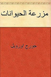 مزرعة الحيوانات (Arabic Edition)