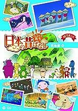 Animation - Furusato Saisei Nihon No Mukashi Banashi Kasajizo Etc [Japan DVD] COBC-6475