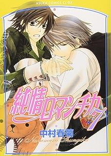 純情ロマンチカ (7) (あすかコミックCLーDX)