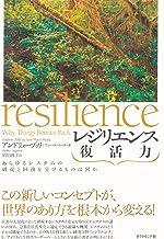 表紙: レジリエンス 復活力――あらゆるシステムの破綻と回復を分けるものは何か | アンドリュー・ゾッリ