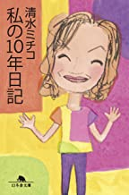 表紙: 私の10年日記 (幻冬舎文庫)   清水ミチコ