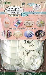 Clover くるみボタン・ヘアゴム用 オーバル55 10個 58-662