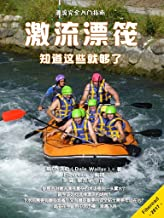 White Water Rafting: Everything You Need to Know (Chinese Edition)