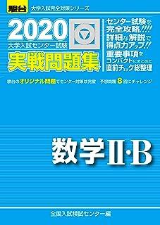 大学入試センター試験実戦問題集数学2・B 2020 (大学入試完全対策シリーズ)