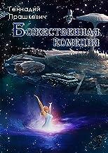Божественная комедия (Russian Edition)