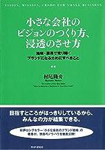 表紙: 小さな会社のビジョンのつくり方、浸透のさせ方 地域・業界で光り輝くブランドになるためにすべきこと   村尾 隆介