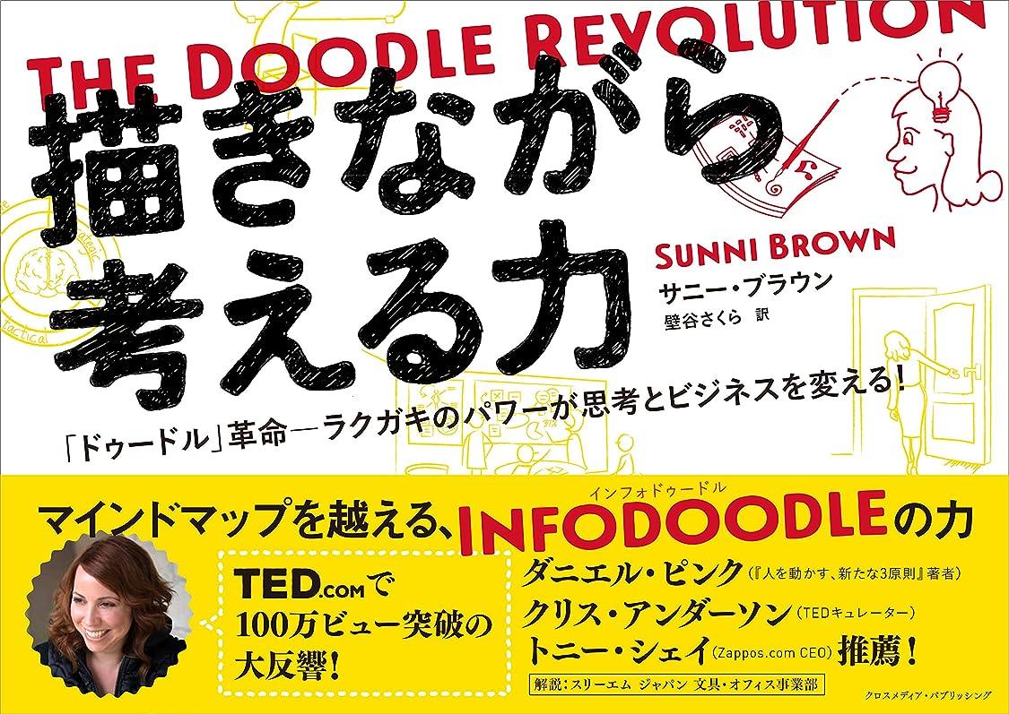 クーポン治療メンタル描きながら考える力 ~The Doodle Revolution