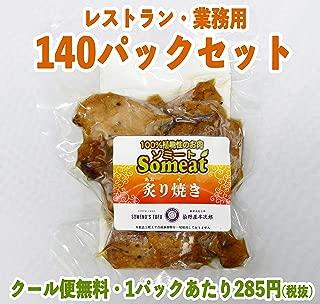 【冷凍】 ソミート (炙り焼き) レストラン・業務用 140パックセット