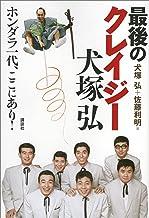 表紙: 最後のクレイジー 犬塚弘 ホンダラ一代、ここにあり! | 犬塚弘